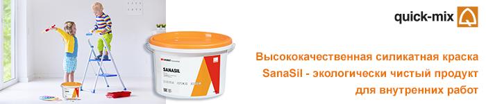 SanaSil_700x150