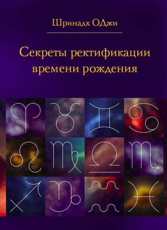 """Новая книга Шринадх ОДжи """"Секреты ректификации времени рождения"""""""
